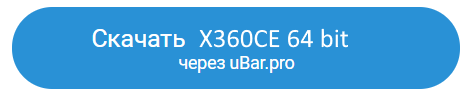 X360ce для windows 10