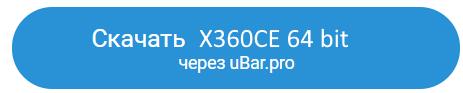 X360CE - Xbox 360 Controller Emulator